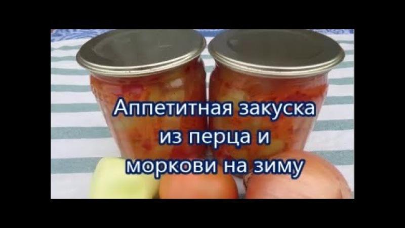 Аппетитная закуска из перца и моркови на зиму.Такого вы ещё не пробовалиНеповт...
