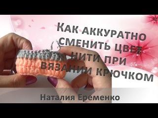 Как аккуратно сменить цвет нити при вязании крючком