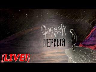 ПРЕЗЕНТАЦИЯ АЛЬБОМА - CHERNAFF ПЕРВЫЙ | СХОДКА ЧИРНАФФА [LIVE!]