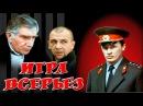 ИГРА ВСЕРЬЁЗ детектив Россия, Украина-1992 год