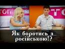 2 способи боротьби з російською мовою Літинський і Фаріон ТОП ТЕМА серпнь '16