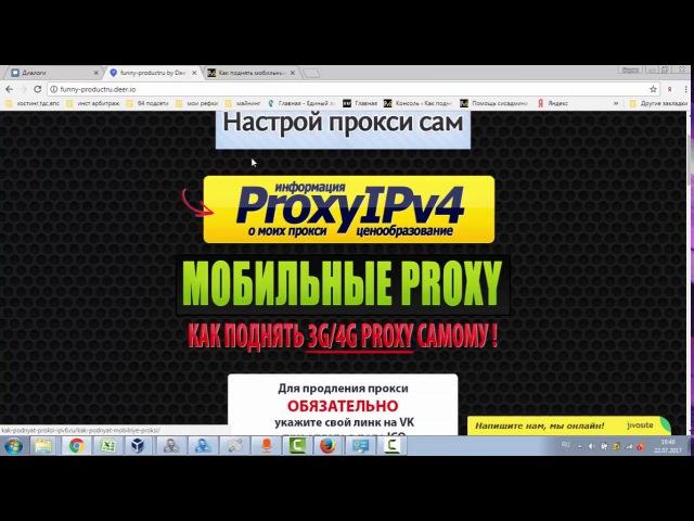 Как поднять мобильные прокси ipv4 от мобильных операторов на 3g/4g модемах
