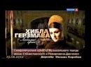 Хибла Герзмава. Любимые арии - Концерт в БЗК, 2012 г. - Культура, 05/06.12.2016