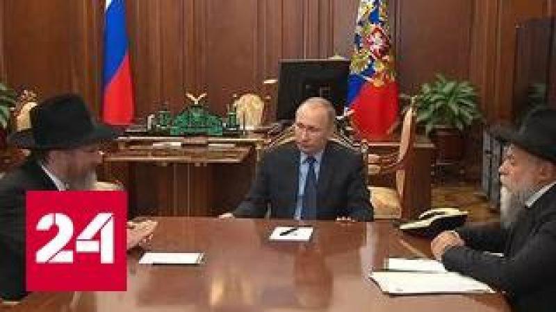 Путин поздравил евреев России с Ханукой