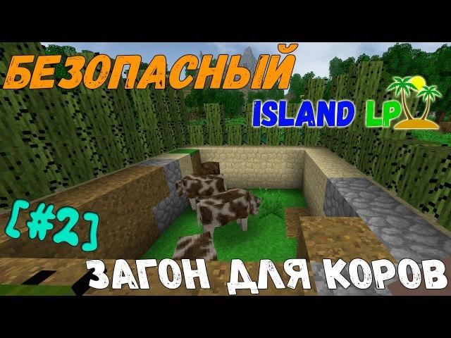 Поиск кактусов | Island Lp | Survivalcraft [2]