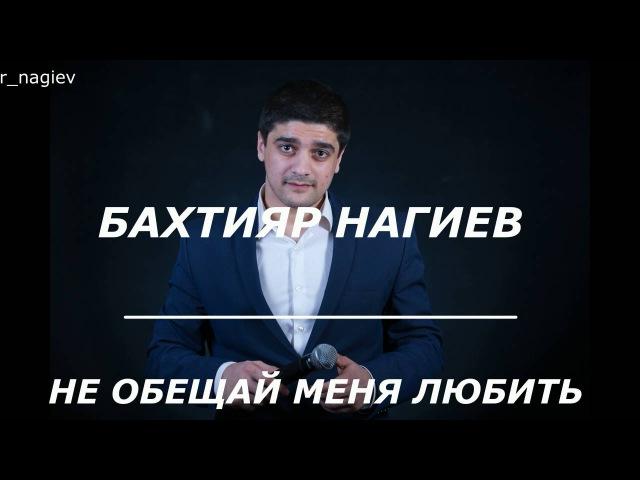 Бахтияр Нагиев - Не обещай меня любить (авт. Арсен Касиев)