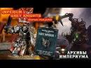 Архивы Империума - 8ка: Серые Рыцари / Grey Knights (обзор правил)