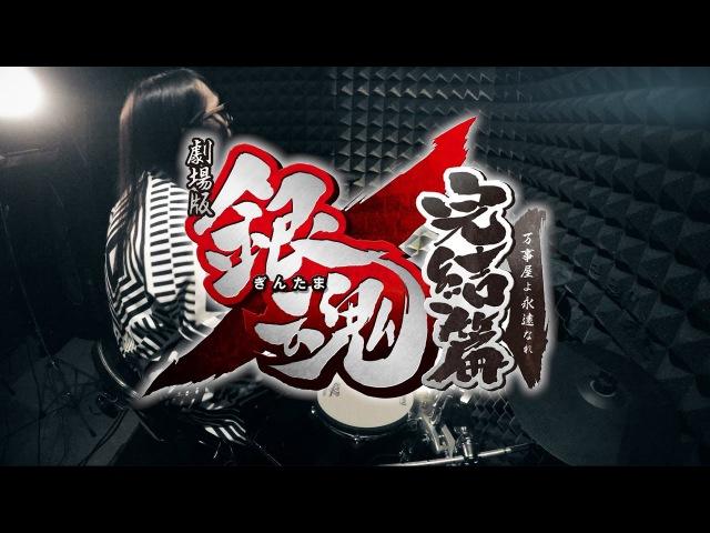 【劇場版銀魂】SPYAIR - 現状ディストラクションを叩いてみた Gintama The Movie Genjou destruction Drum cover