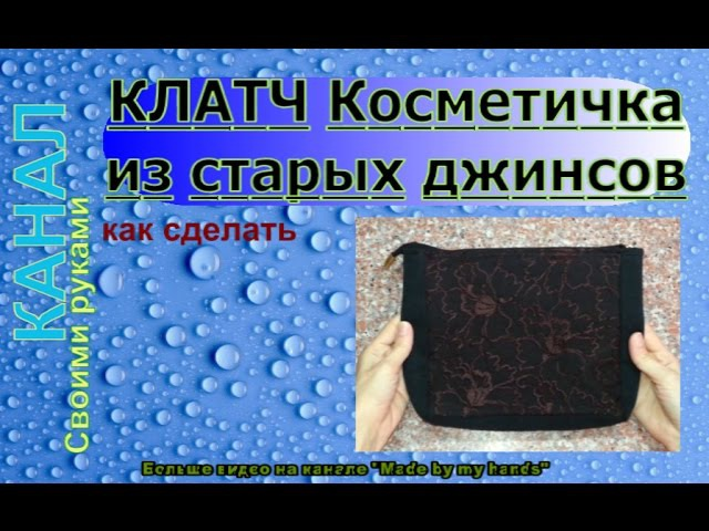 Клатч / Косметичка из старых джинсов с кружевом / Clutch / Beautician from old jeans with lace
