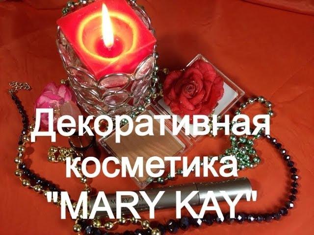 ДеКоРаТиВнАя КоСмЕтИкА «MARY KAY»
