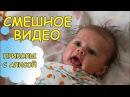 Нарезка смешных моментов / Смешные детки / Приколы с Алисой / Наши детки