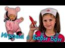 Играем с Беби Бон / Дуся заболела! / Игры с Baby Born