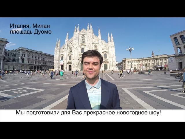 Fabio Pirola приглашение на БЕЛОСНЕЖНЫЙ БАЛ Иоганна ШТРАУСА