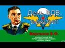 ВДВ. Праздник. День ВДВ. Украина.Запорожье 2.8.2017.
