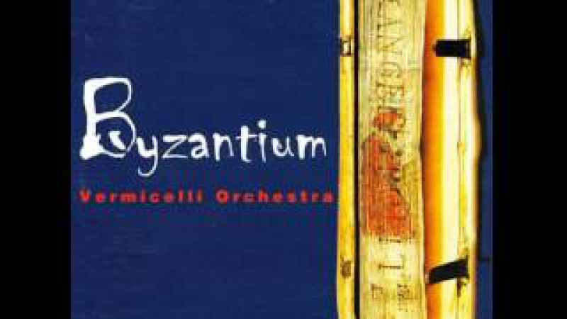 Vermicelli Orchestra - Византия
