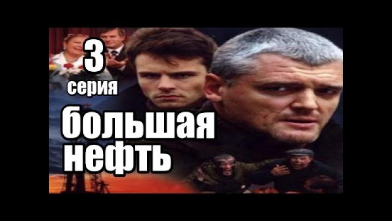Большая нефть 3 серия из 8 (детектив, драма, криминальный сериал)