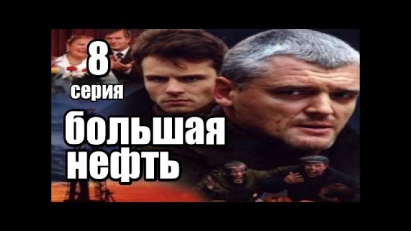 Большая нефть 8 серия из 8 (детектив, драма, криминальный сериал)