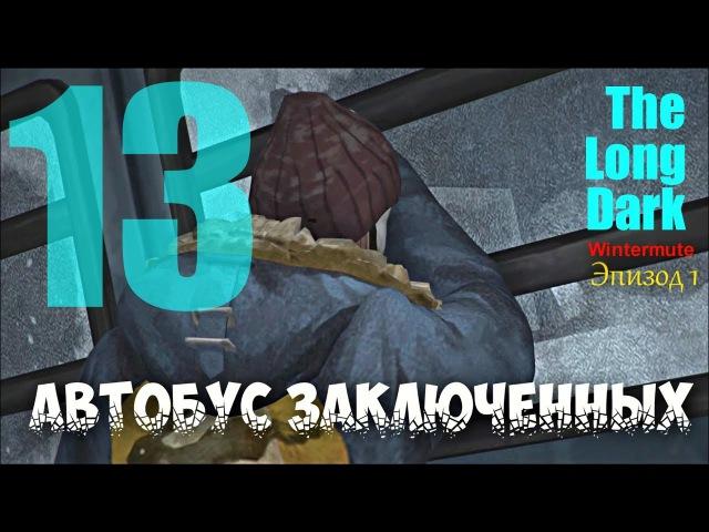 The Long Dark: Episode 1 - Wintermute 13 ~ Автобус заключённых 🚍