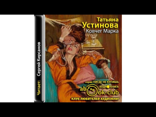 Устинова Татьяна ~ Ковчег Марка Аудиокнига