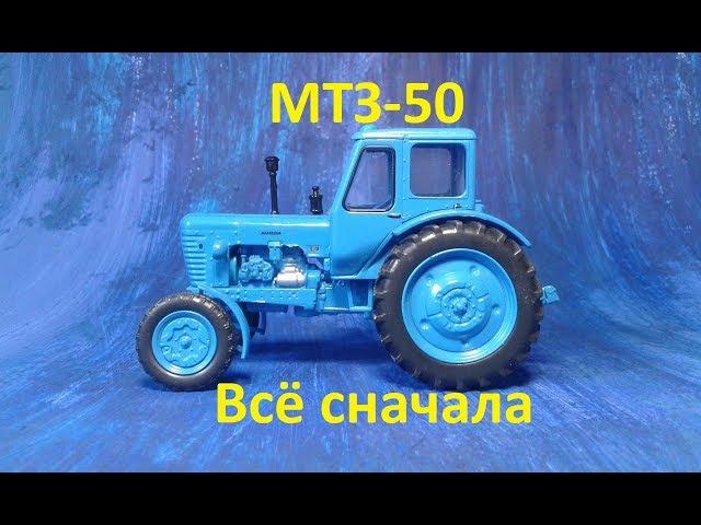 МТЗ-50 - Тракторы: история, люди, машины - Hachette - всё сначала - обзор