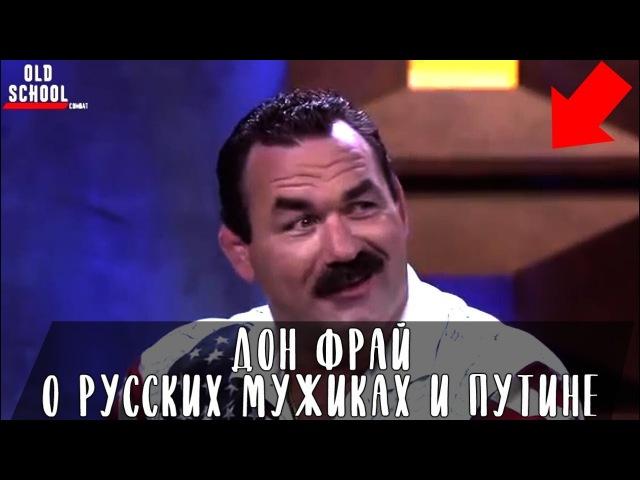 ДОН ФРАЙ О РУССКИХ - Русская озвучка ljy ahfq j heccrb[ - heccrfz jpdexrf