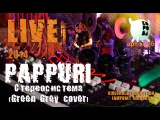 PAPPURI - Стереосистема (Green Grey cover) -  LIVE IN KOROVA 2014