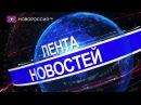 Лента Новостей на Новороссия ТВ 20 мая 2017 года