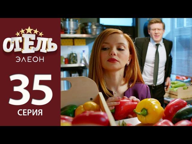 Отель Элеон 14 серия 2 сезон 35 серия комедия HD
