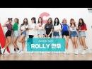 [GOODDAY(굿데이)] Rolly 안무 연습 영상 (DANCE PRACTICE)