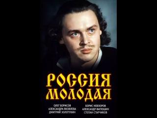 Россия молодая 1 серия