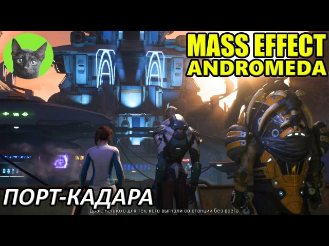 Mass Effect Andromeda 68 - Порт-Кадара (полное прохождение)