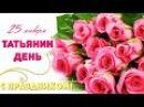 Красивые Поздравления в Татьянин День! С праздником, Татьяна!