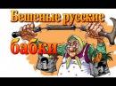 Веселая семейная комедия РУССКИЕ БАБКИ Хорошие русские комедии Кино про любовь Комедии для всех