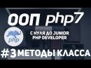 ООП для начинающих PHP. Методы класса.Функции