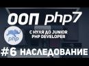 ООП для начинающих PHP. Наследование. Конструкторы в наследовании. Свойство protected.