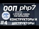ООП для начинающих PHP. Конструкторы и деструкторы. Магические методы.