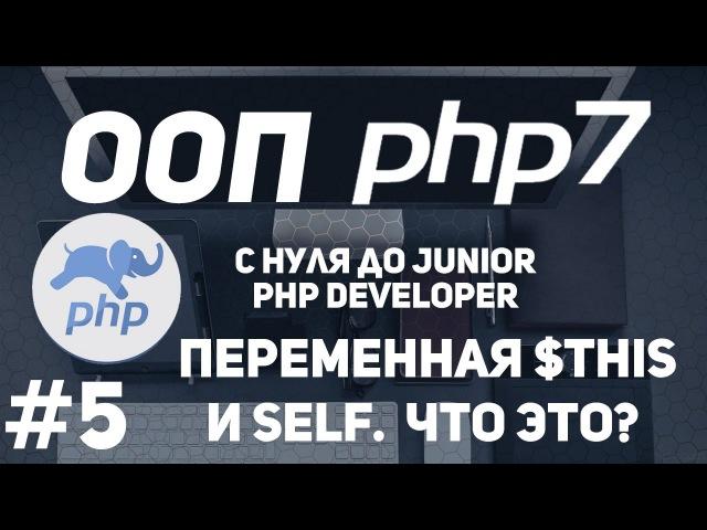 ООП для начинающих PHP. Переменная $this и Self. Для чего нужны