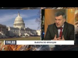 Борис Мартынов о предвыборном теракте и ситуации во Франции, а также возможных и...