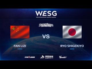 [RU] Fan lizi vs Ryo Shigekiyo , WESG 2016 HS APAC Regional Finals