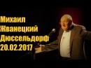 Михаил Жванецкий. Концерт в Дюссельдорфе. 20.02.2017.