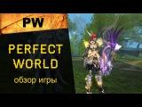 Perfect World: краткий обзор ММОРПГ онлайн-игры, где поиграть