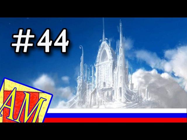 44 Воздушные замки ЭРЭФИИ