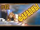 TQ AEAnniversary X-maX 12 Пирамида Хеопса и Муравьиный Лев