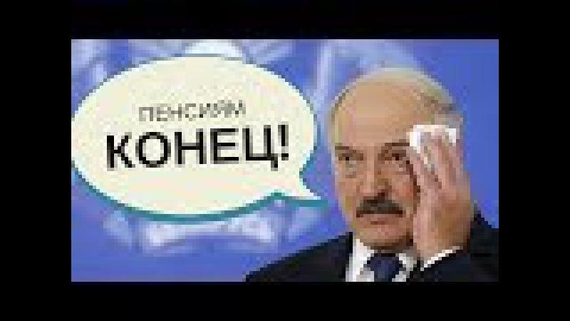 В Беларуси отменят пенсии? ШОК! Лукашенко запретили... НИН 11