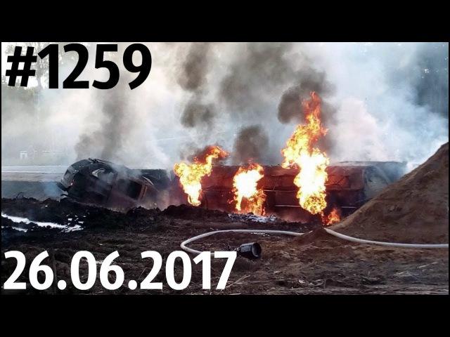 Новое видео от «Дорожные войны!» за 26.06.2017. Video 1259.