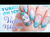 ♡ Yuri On Ice - Victor Inspired Nail Art ♡
