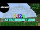 Minecraft отчёт-стеклянный купол!улучшаем базу!