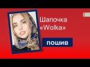 Как сшить шапочку Wolka Технология пошива шапочки Wolka
