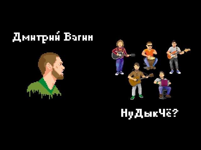 Дмитрий Вагин и НуДыкЧё? - Папа панковал