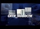 Сити _новости 22 июня